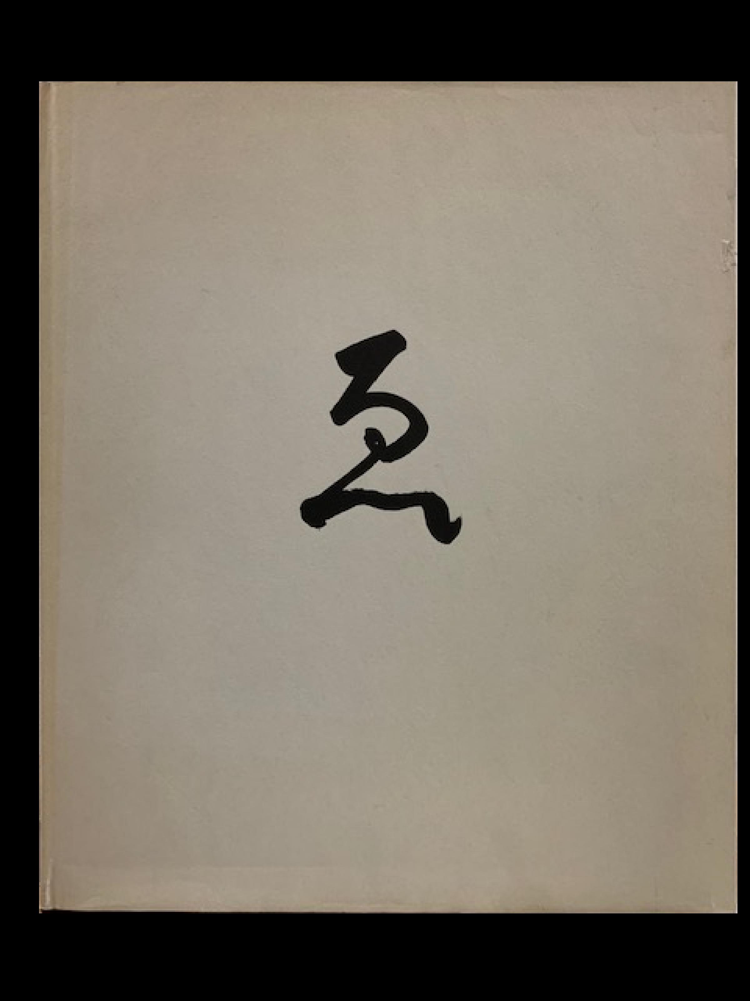 Yamamoto Masao: É